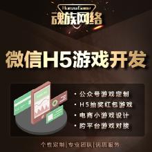 威客服务:[134164] 微信H5游戏开发/公众号游戏开发/电商H5游戏/抽奖活动游戏/红包游戏/跨平台游戏对接