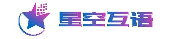 浙江星空互语智能科技股份有限公司