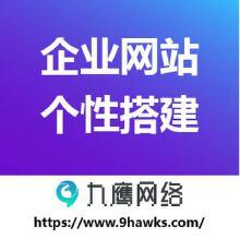 威客服务:[134278] 企业网站定制搭建