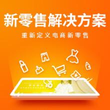 威客服务:[134265] 新零售解决方案/多用户/商家入驻/B2B2C