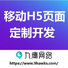 威客服务:[134279] 移动H5页面定制开发