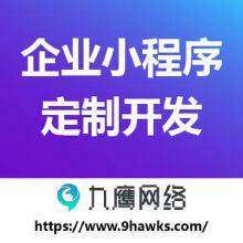威客服务:[134276] 企业小程序定制