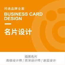 威客服务:[134297] 名片设计卡片设计创意名片设计时尚名片设计高档名片设计英文名片设计插画名片设计企业名片设计公司名片设计