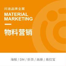 宣传品设计DM设计宣传单张设计海报设计画册设计宣传册设计易拉宝设计单页设计折页设计三折页设计X展架设计