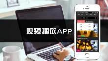 视频播放app