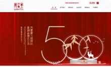 大型官网功能型设计型网站开发