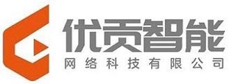 广西优贡智能网络科技有限公司