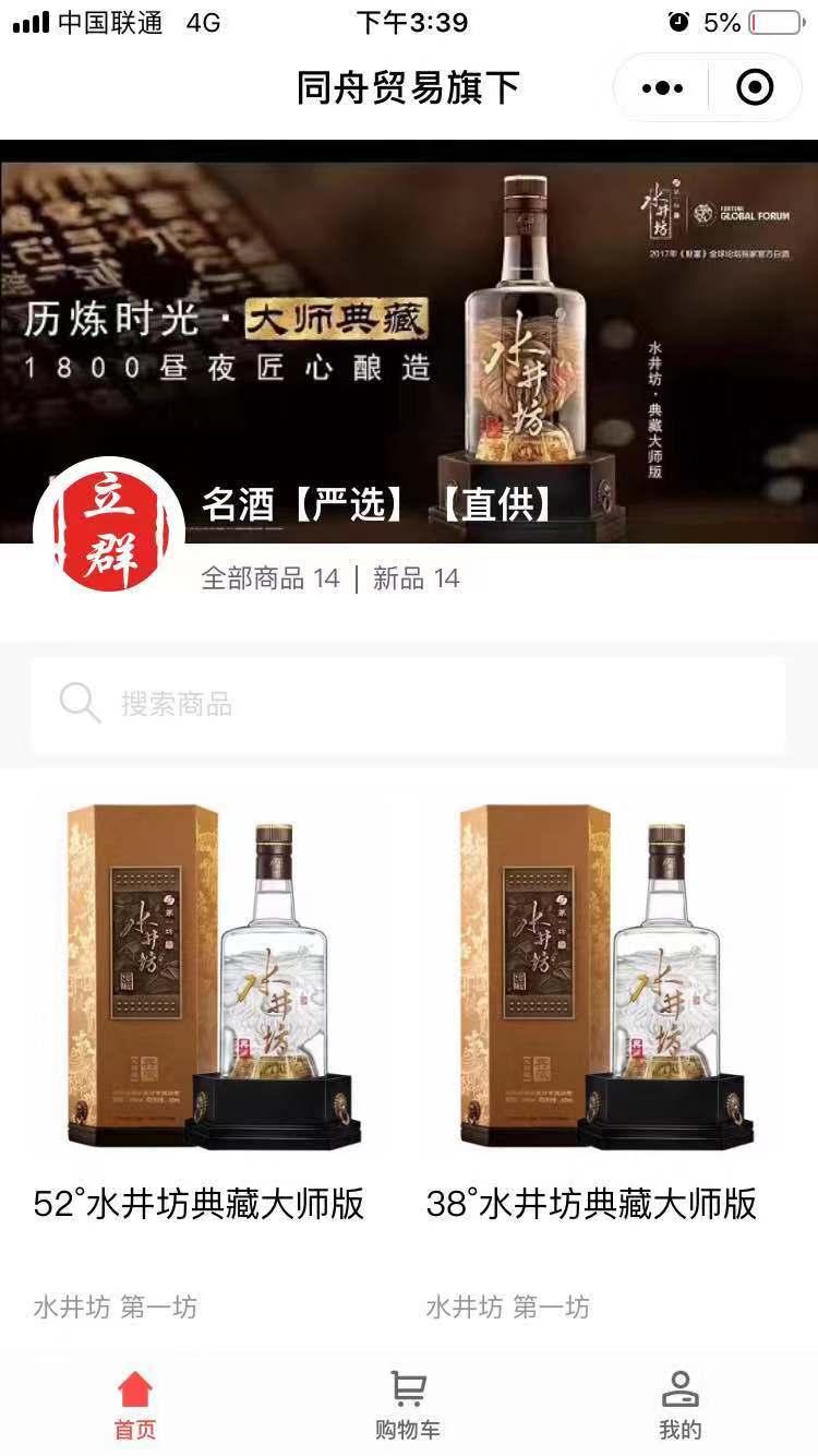 酒类供应链小程序