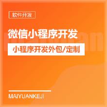 威客服务:[134437] 【微信小程序开发】小程序开发外包/小程序定制开发/小程序制作