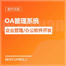 威客服务:[134434] OA管理系统