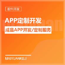 威客服务:[134435] APP定制开发/成品APP开发/APP定制化服务