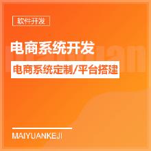 威客服务:[134436] 电商系统/电商系统定制/电商平台搭建