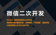 威客服务:[134482] 微信公众号/小程序定制开发
