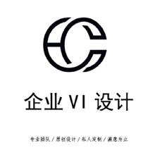 企业VI设计/品质保障/原创设计/满意为止