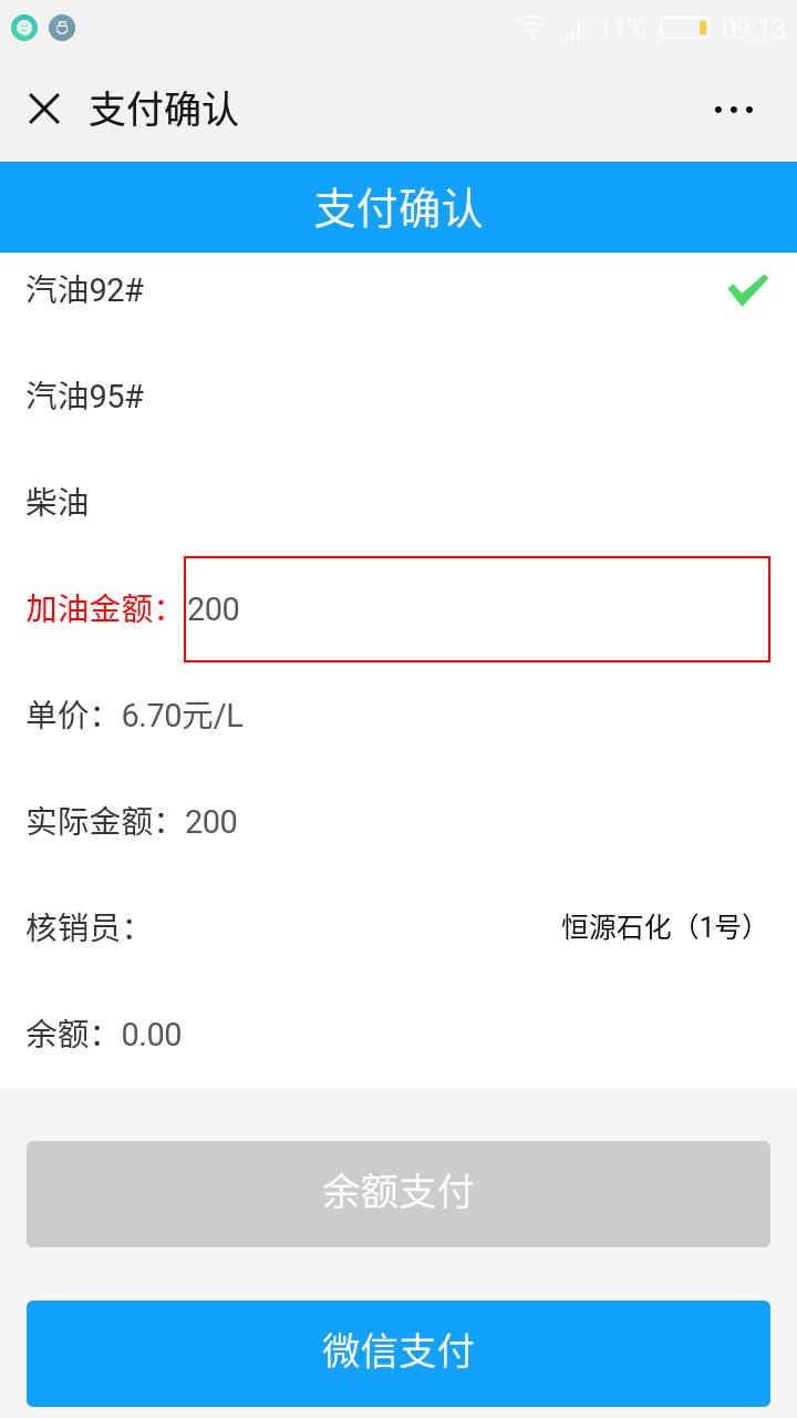 微信小程序加油站微信支付,优惠券