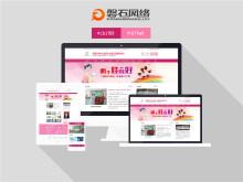【生殖医院】营销推广型网站