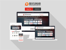 【和信标准件】营销推广型网站