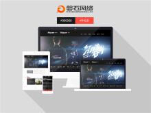 【新干线传媒】企业展示型网站