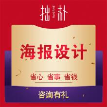 威客服务:[134537] 海报设计创意海报主背景主图详情页