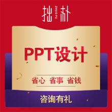 威客服务:[134532] PPT设计定制策划制作美化润色企业公司代做商业幻灯片公司宣传册