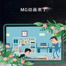 威客服务:[134523] MG动画