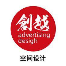 空间设计(SI设计、外观设计、美陈设计、效果图施工图)
