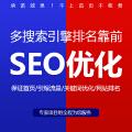 SEO网站优化百度关键词排名