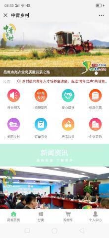 中青乡村微信小程序