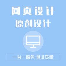 威客服务:[134710] 网页设计