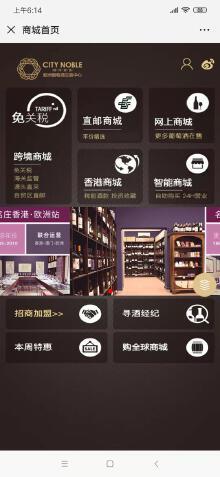 新零售商城系统