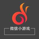 威客服务:[116231] 微信小游戏开发