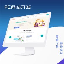威客服务:[134742] 官网开发、门户网站开发