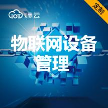 物联网/物联网应用开发/物联网设备管理