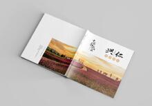 《中国薏乡·长寿兴仁》画册