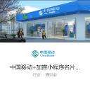 """中国移动+加推小程序名片:一张智能名片专治""""大企业病"""""""