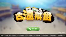 APP游戏案例-majong类游戏