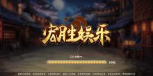 H5游戏开发案例-宏胜娱乐-六博西周丹城majong