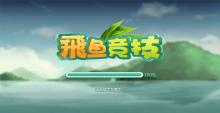 H5游戏开发案例-飛鱼竞技-纸牌类majong类游戏合集