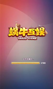 H5游戏开发案例-蜗牛互娱-象山majong西周majong