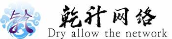 吉林省乾升网络科技有限公司
