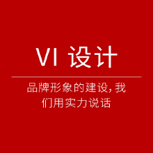 威客服务:[134860] VI设计