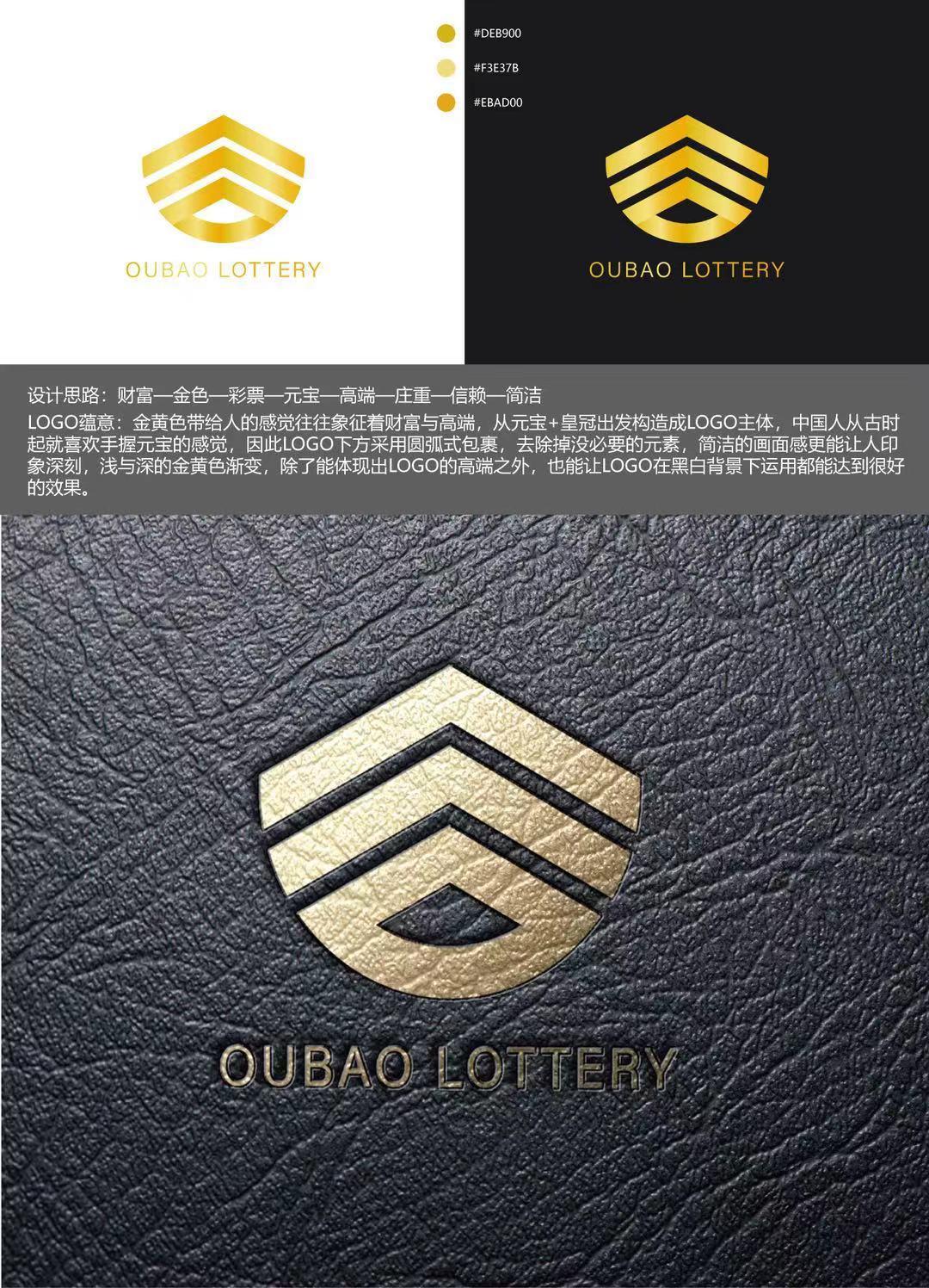 欧宝lottery—LOGO设计案例