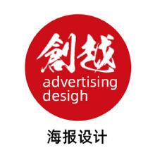 威客服务:[134882] 创意宣传单海报公司海报食品餐饮化妆品微信微海报淘宝海报