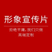 威客服务:[134936] 形象宣传片