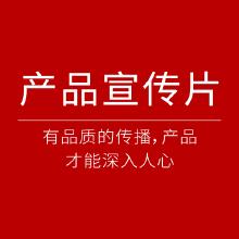 威客服务:[134939] 产品宣传片