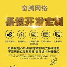 威客服务:[134910] 金融口子超市分销返佣金平台APP开发