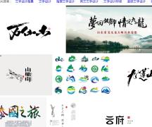 旅游景区标识设计文字标准