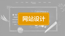 威客服务:[134991] 网页设计