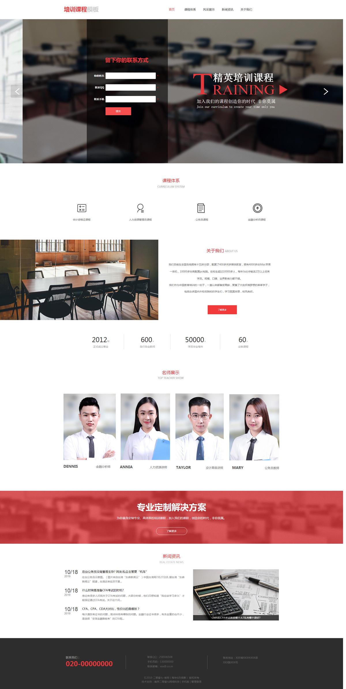 企业网站案例(教育类客户)