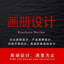 产品画册设计,产品宣传册设计,企业画册设计,公司画册设计,招商手册